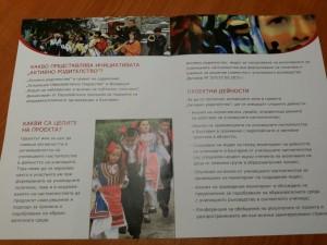 информационната брошура